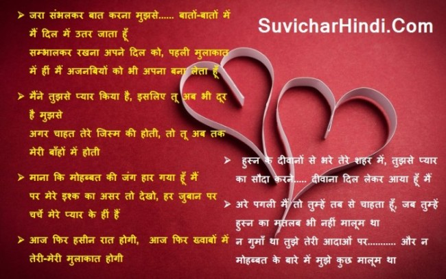 Love Status For Whatsapp in Hindi Language
