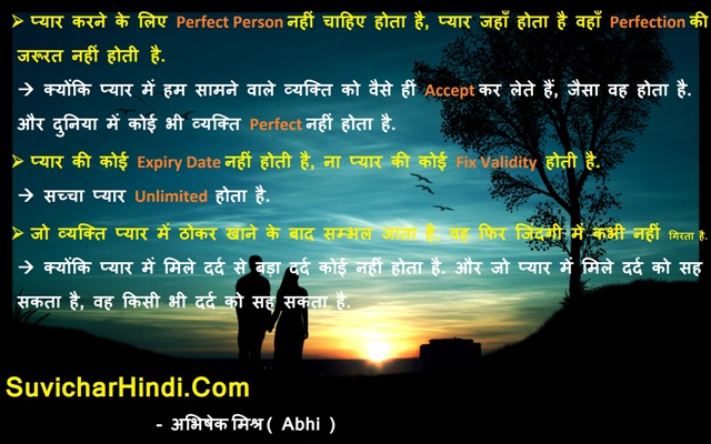 लव थटस हनद म वथ इमज Love Thoughts