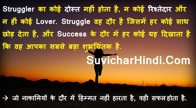 Thoughts Of The Day in Hindi For Facebook