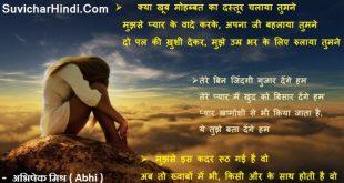 वेरी सैड शायरी इन हिंदी फॉर लव - Very Sad Shayari in Hindi For Love Bewafa