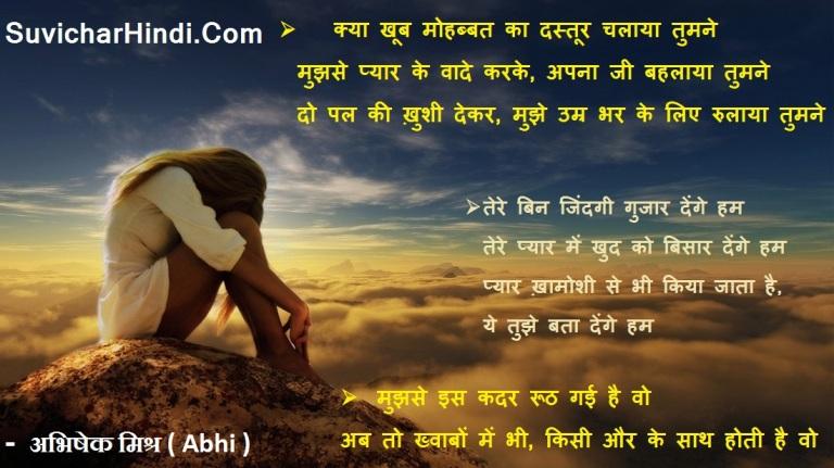 Sad Shayari in Hindi For Love Bewafa