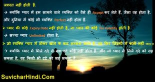 लव थॉट्स हिन्दी में विथ इमेज - Love Thoughts in Hindi With Image Wallpapers