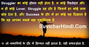 One Line Thoughts Of The Day in Hindi