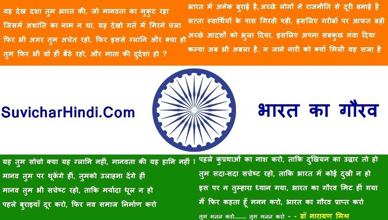 देशभक्ति कविता हिंदी में देश भक्ति कविता बच्चों के लिए देश भक्ति गीत कविता आधारित