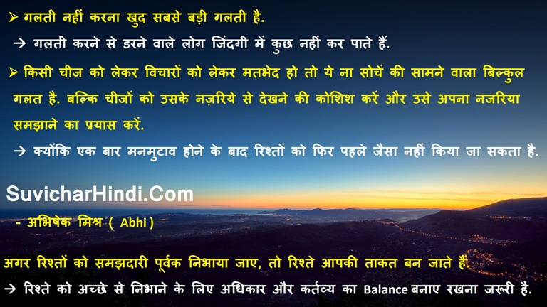 Beautiful Quotes On Life in Hindi