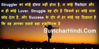 वन लाइन थॉट ऑफ़ ड डे इन हिन्दी - One Line Thoughts Of The Day in Hindi