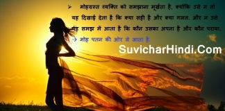 Positive Attitude Quotes in Hindi