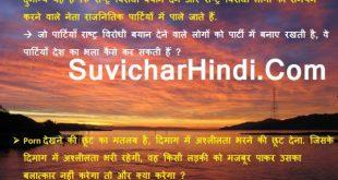 Patriotic Quotes in Hindi