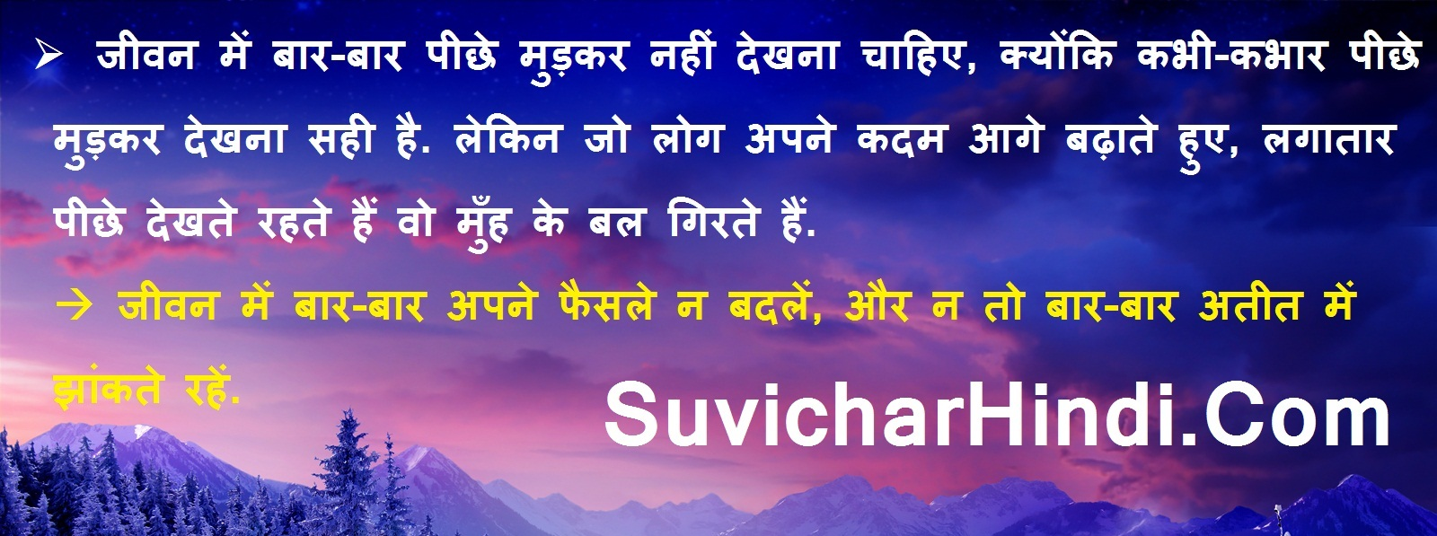 Good Quotes in Hindi