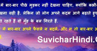 Good Quotes in Hindi on life - गुड कोट्स इन हिन्दी ऑन लाइफ जीवन में बार-बार