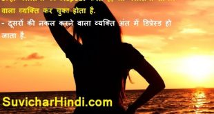 Motivational Thoughts in Hindi on Success....