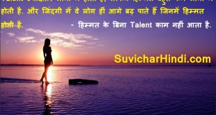 Best Quotes On Life in Hindi For facebook