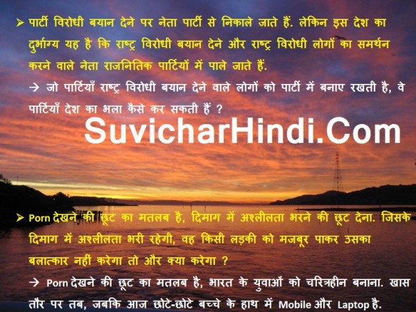 Patriotic Quotes in Hindi