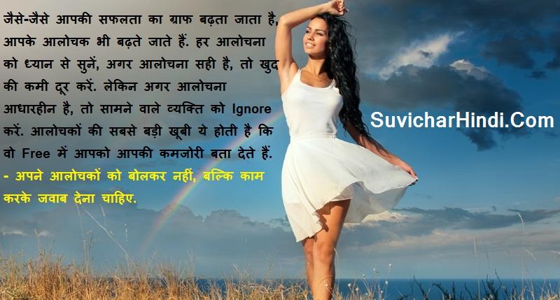 ग्रेट कोट्स इन हिंदी - Great Quotes in Hindi Language