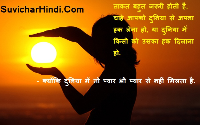 Great Thought in Hindi