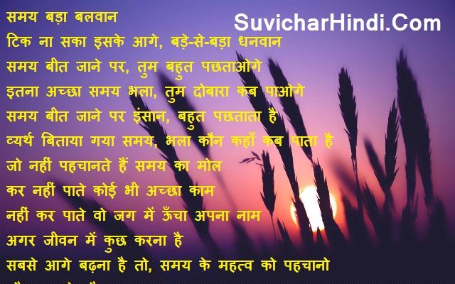 Poem On Time in Hindi - समय पर कविता