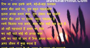समय पर कविता - Poem On Time in Hindi Samay Par Kavita & Poerty समय