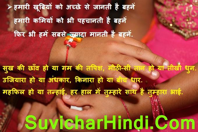 रक्षा बंधन कोट्स इन हिंदी - Raksha Bandhan Quotes in Hindi Language