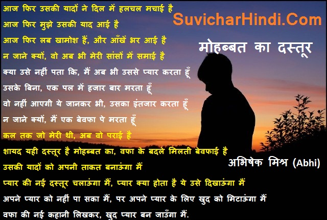 Sad Poem in Hindi