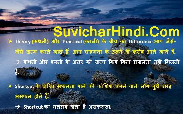 Success Quotes status shayari in Hindi