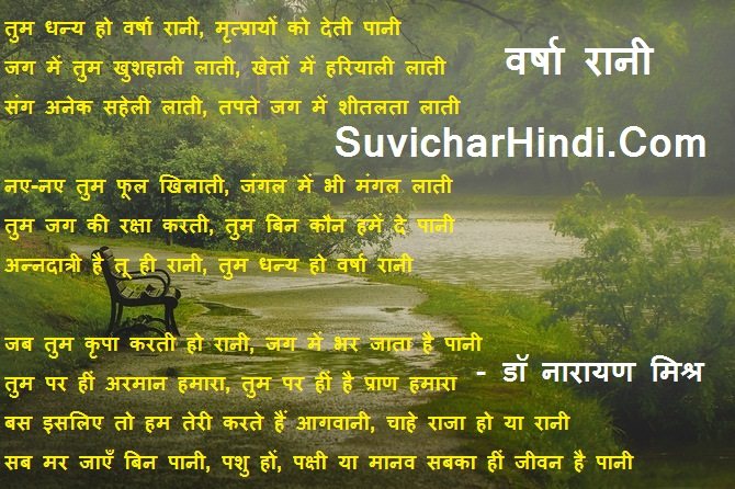 Varsha Ritu Poem in Hindi - kavita on rain for kids