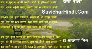 Varsha Ritu Poem in Hindi वर्षा ऋतु पर कविता छोटी Poem Of Rain Kids
