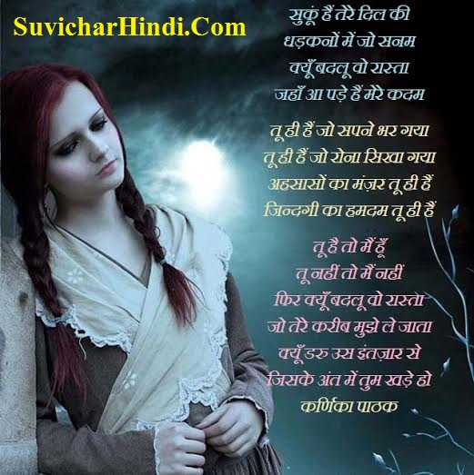 Love Poems For Him in Hindi Font || लव पोएम्स फॉर हिम इन हिंदी फॉण्ट bf gf