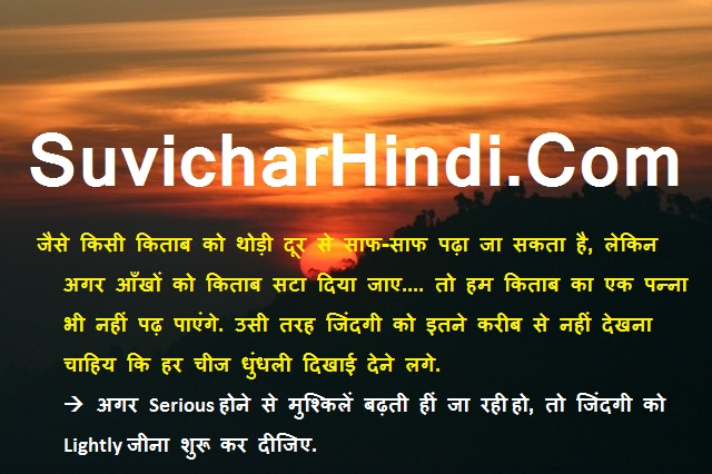 Suvichar in Hindi Images