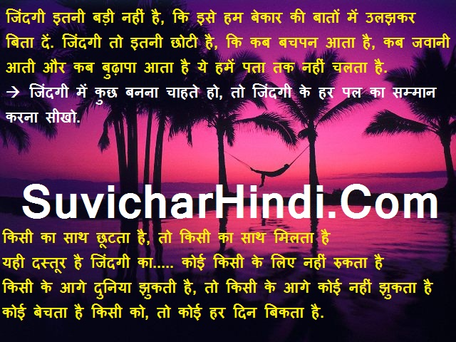 Best Life Quotes In Hindi बसट लइफ कटस