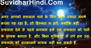 सर्वश्रेष्ठ विचार - Best Thought in Hindi For Life :