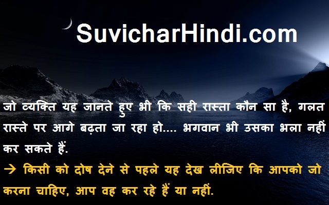 Elegant Good Night Slogan In Hindi Michigancougar Com