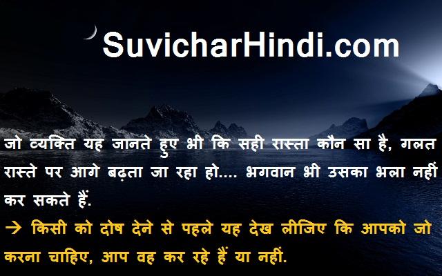 Good Night Quotes In Hindi हनद गड नईट कटस