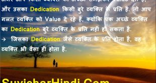 Good Quotations in Hindi गुड कोटेशन हिन्दी में good quotes about life in hindi