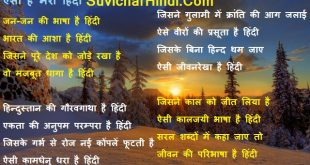 हिंदी दिवस पर कविता - Hindi Diwas Poems With Images Vishwa Hindi Divas