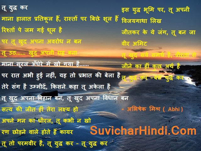 motivational poems in hindi