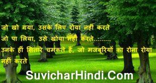 Best Motivational Shayari in Hindi on Life Collection 13 मोटिवेशनल शायरी