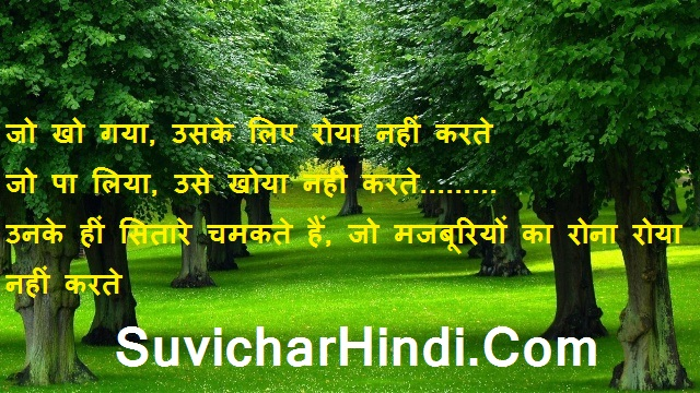 13 मोटिवेशनल शायरी - Motivational Shayari in Hindi on life With Photo Collection