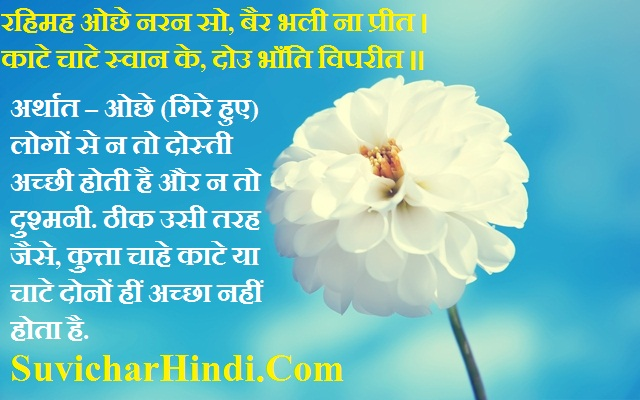 Rahim Ke Dohe in Hindi with meaning - रहीम के दोहे अर्थ सहित