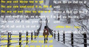 Sad Poetry in Hindi फिर आज उसने दुआओं में sad love poems hindi 4 girlfriend