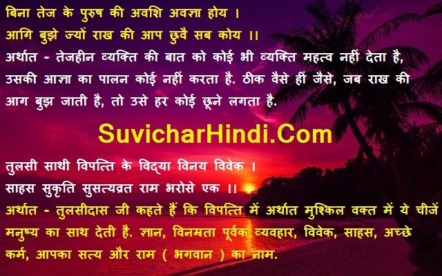 Tulsidas Ke Dohe in Hindi with meaning - तुलसीदास के दोहे अर्थ सहित