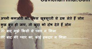 25 जख्मी दिल शायरी Zakhmi Dil Shayari wounded heart wallpaper facebook