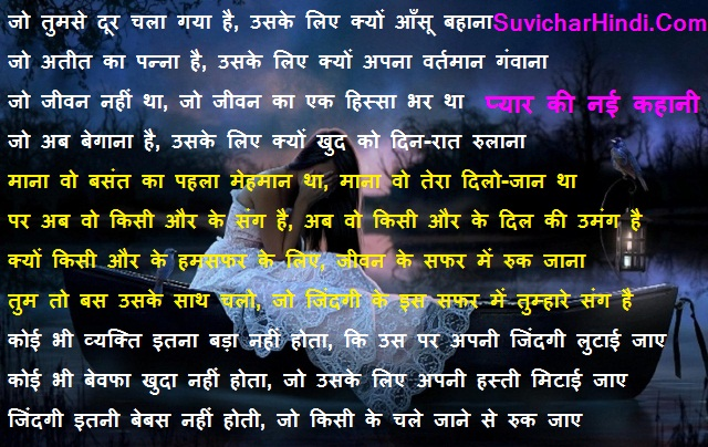 Love Poem in Hindi