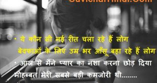 सैड लव कोट्स फॉर हेर हिम १४० वर्ड्स - Love Sad Quotes in Hindi गर्लफ्रैंड बॉयफ्रेंड