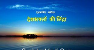 Poem On India in Hindi - पोएम ऑन इंडिया इन हिंदी India par Hindi Kavita
