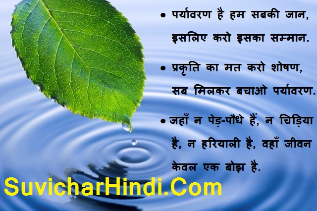 Slogan on Environment in Hindi