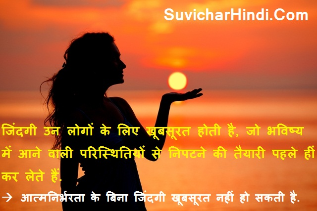 Beautiful Quotes in Hindi With pictures - ब्यूटीफुल कोट्स इन हिंदी जिंदगी उन