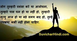 33 Swami Vivekananda Quotes in Hindi स्वामी विवेकानंद के अनमोल विचार