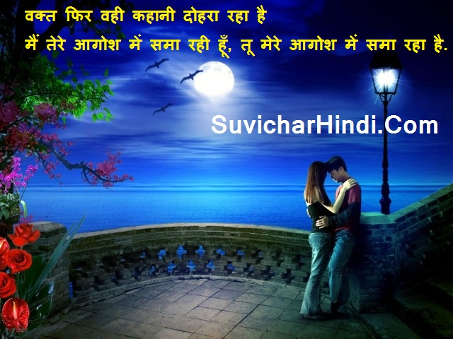 2 Lines Shayari in Hindi