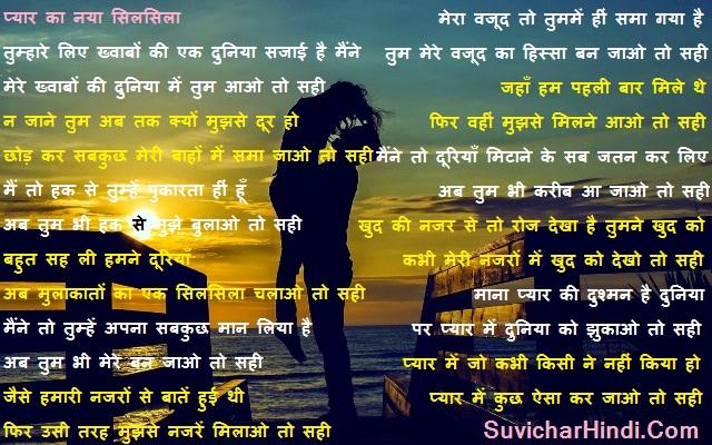 2 Love Poem in Hindi For Girlfriend gf bf wife प्यार पर बेहतरीन कविताएँ lover