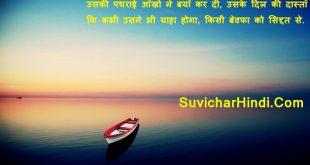 Sad Shayari in Hindi For Girlfriend